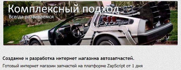 купить интернет-магазин для продажи автозпчастей